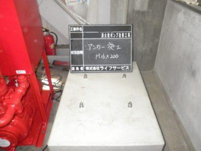 消火栓ポンプ改修工事