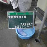 受水槽 (2)